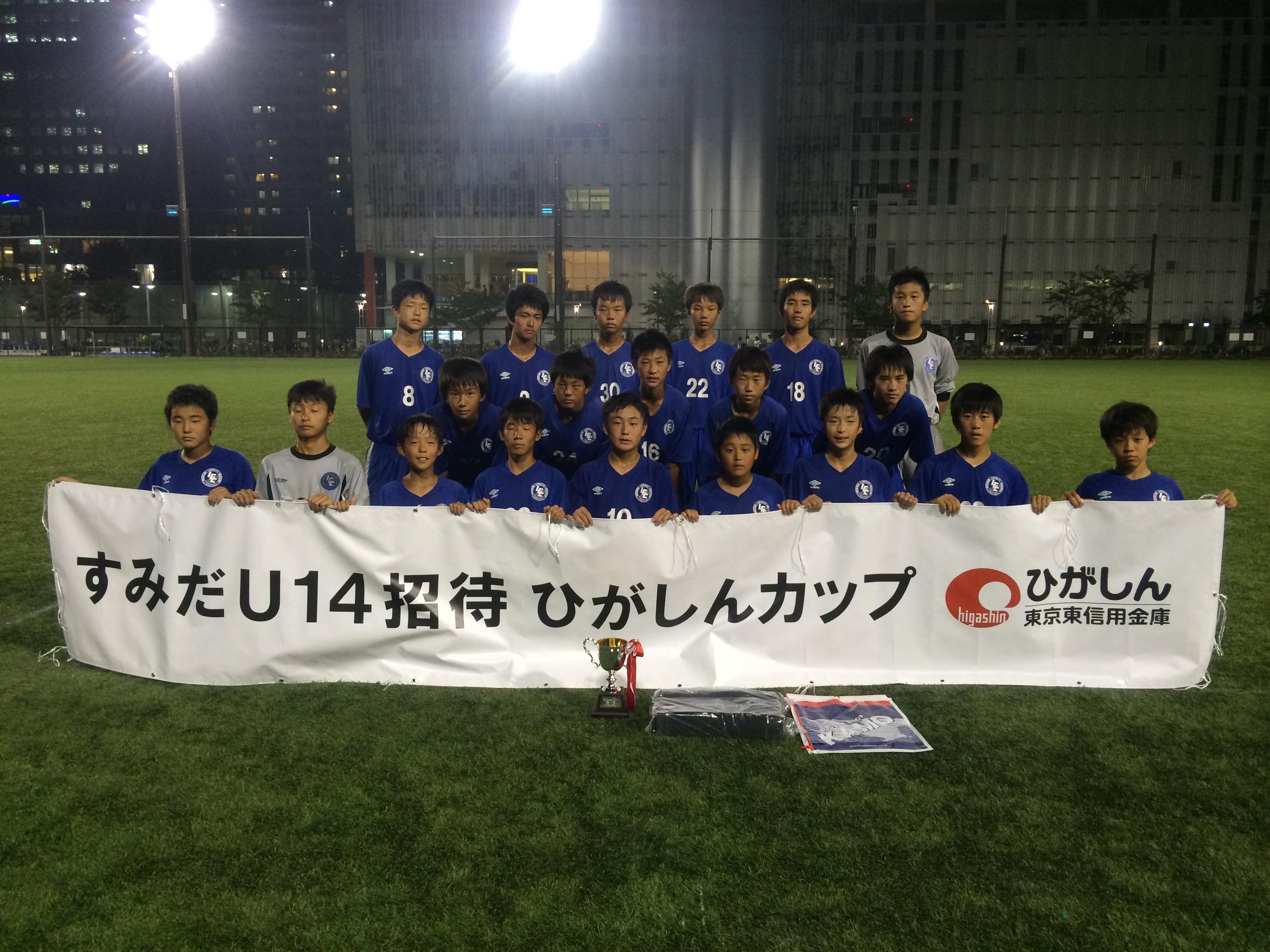 第2回ひがしんカップ優勝